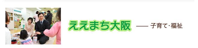 ええまち大阪 — 子育て・福祉