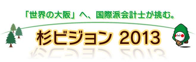 「世界の大阪」へ、国際派会計士が挑む。政策集「杉ビジョン 2013」