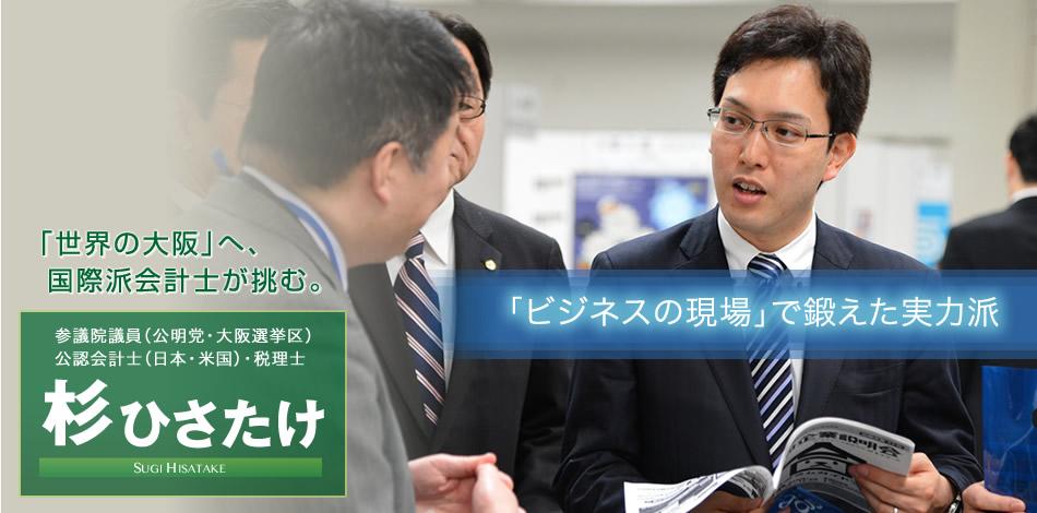 世界の大阪へ、国際派会計士が挑む。公明党大阪未来プロジェクト事務局長・杉ひさたけ