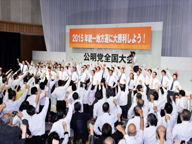 2014年9月21日 第10回公明党全国大会