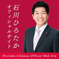 石川ひろたかオフィシャルサイト