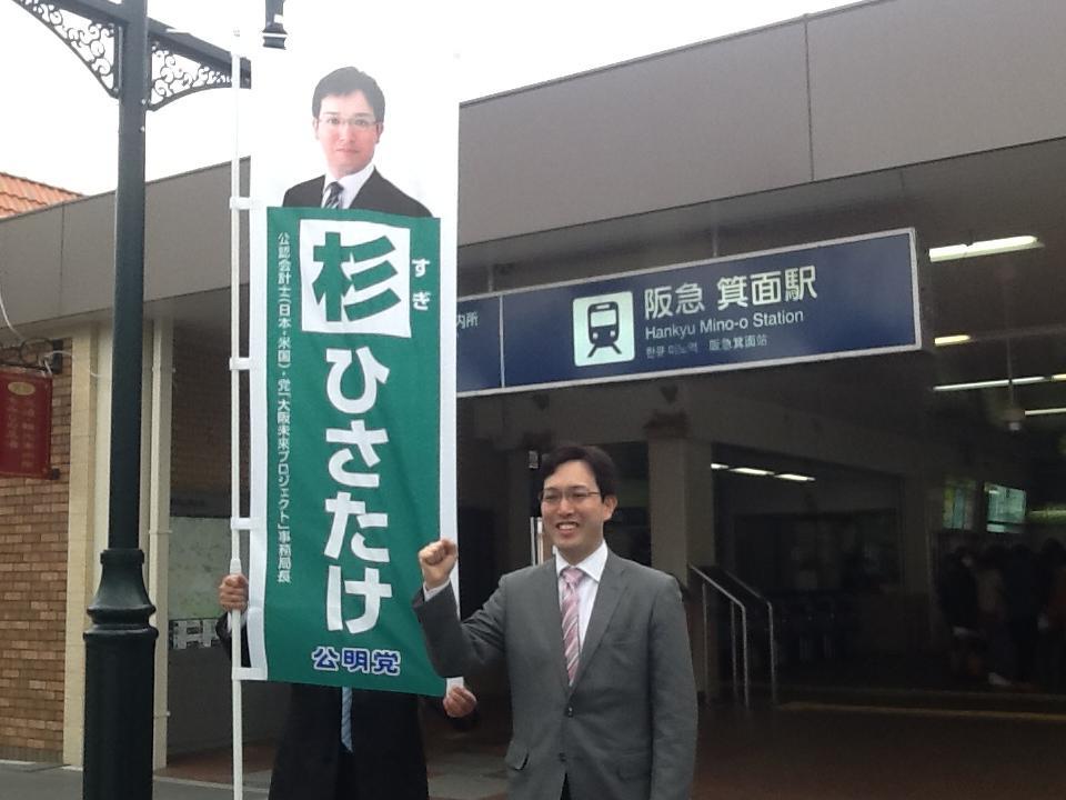 阪急・箕面駅 杉ひさたけ