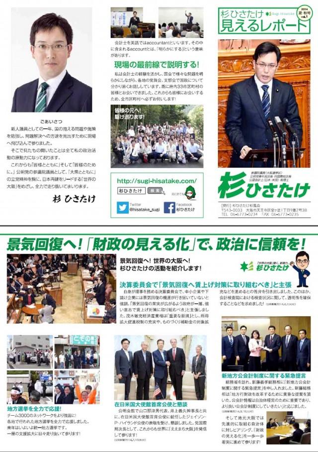 杉ひさたけ「見えるレポート」2014年夏秋号