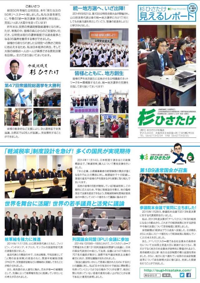 杉ひさたけ「見えるレポート」2015年冬春号